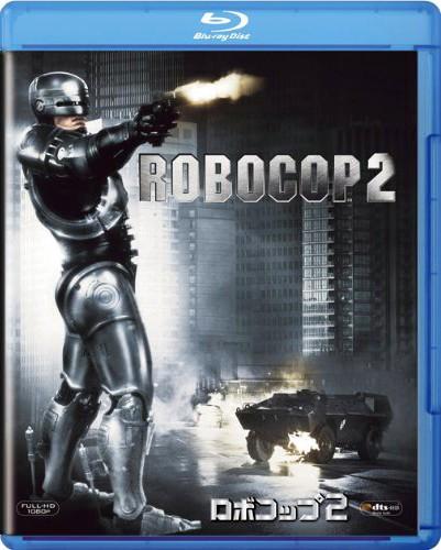ロボコップ2 (ブルーレイディスク)
