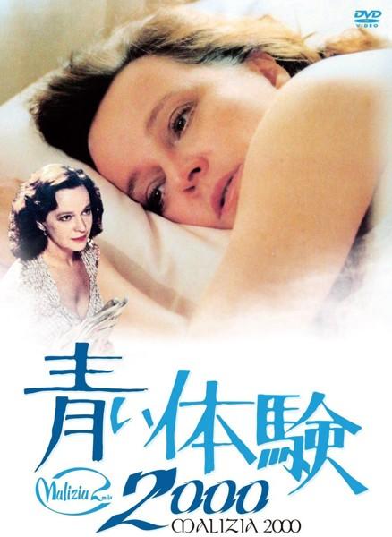 魅惑の女優シリーズ 青い体験2000