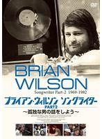 ブライアン・ウィルソン ソングライター PART2 ~孤独な男の話をしよう~ ドキュメンタリー