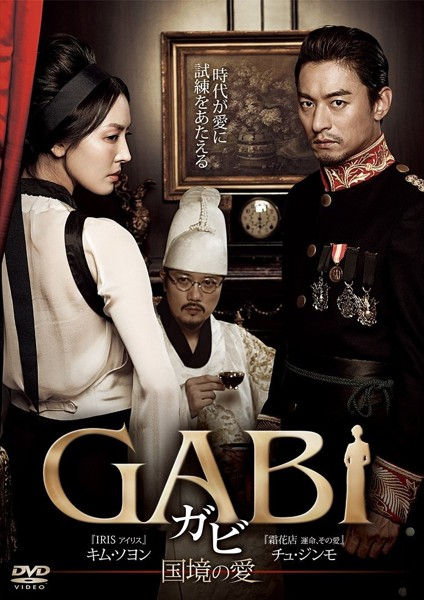 GABI/ガビ-国境の愛-