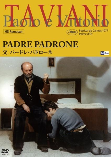 父 パードレ・パドローネ