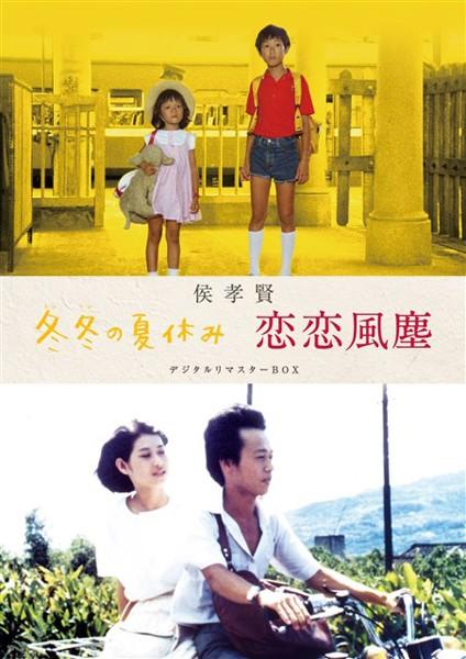 「冬冬(とんとん)の夏休み」「恋恋風塵」 デジタルリマスター版 DVD BOX