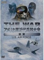 【クリックで詳細表示】THE WAR アメリカ軍近代兵器大全 【空軍】U.S. AIR FORCE