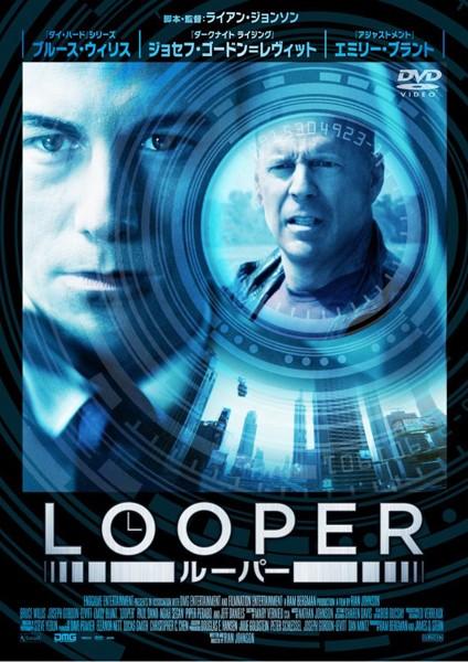 【おトク値!】LOOPER/ルーパー