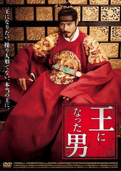 【おトク値!】王になった男