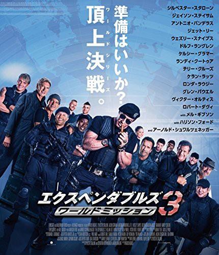 エクスペンダブルズ3 ワールドミッション Premium-Edition (ブルーレイディスク)
