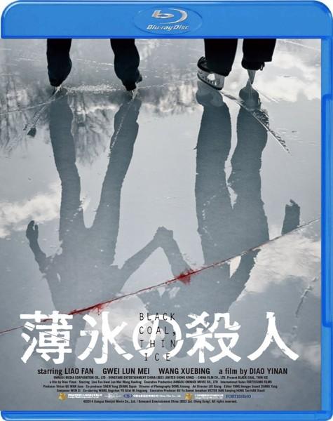 薄氷の殺人 (ブルーレイディスク)