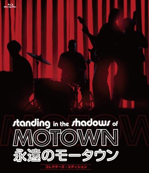 永遠のモータウン コレクターズ・エディション (ブルーレイディスク)