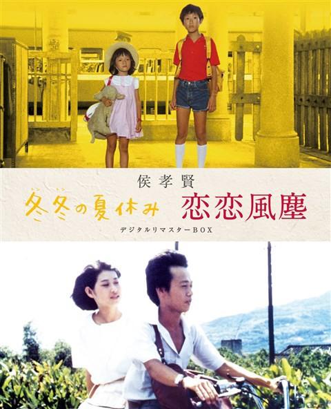 「冬冬(とんとん)の夏休み」「恋恋風塵」 デジタルリマスター版 Blu-ray BOX (ブルーレイディスク)