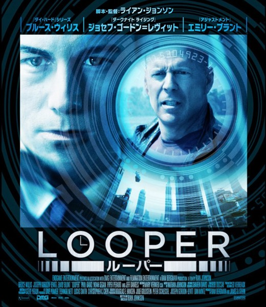 【おトク値!】LOOPER/ルーパー (ブルーレイディスク)
