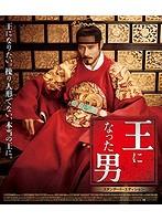 【おトク値!】王になった男 (ブルーレイディスク)