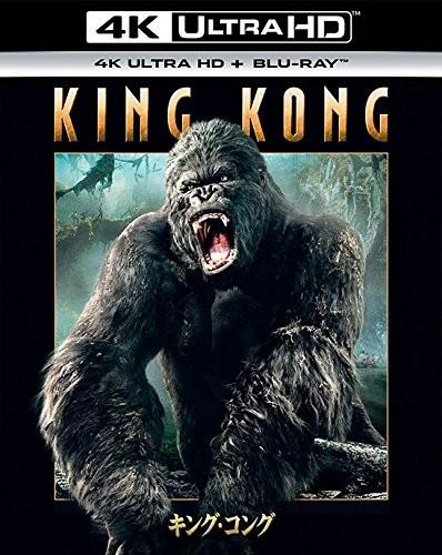 キング・コング (4K ULTRA HD+ブルーレイディスクセット)