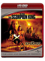 スコーピオン・キング (HD DVD)