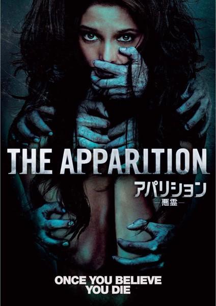 アパリション-悪霊-