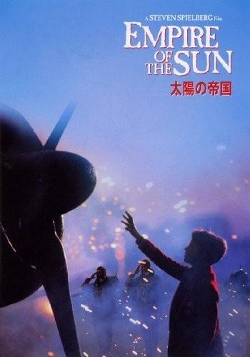 太陽の帝国 (1枚組)