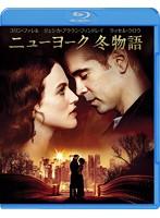 【初回限定生産】 ニューヨーク 冬物語 (2枚組/デジタルコピー付) (ブルーレイディスク+DVDセット)