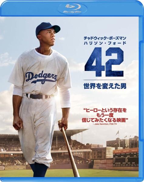 42〜世界を変えた男〜 (ブルーレイディスク)