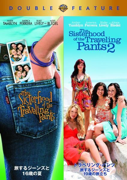 【初回限定生産】 旅するジーンズと16歳の夏/トラベリング・パンツ/旅するジーンズと19歳の旅立ち (お得な2作品パック)