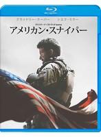 アメリカン・スナイパー【初回限定生産】 (2枚組/デジタルコピー付) (ブルーレイディスク&DVDセット)