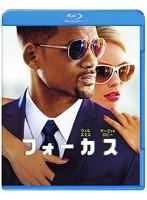 【初回限定生産】フォーカス(2枚組/デジタルコピー付 ブルーレイディスク&DVDセット)