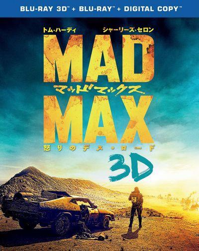 【初回限定生産】マッドマックス 怒りのデス・ロード(2枚組/デジタルコピー付 3D&2Dブルーレイディスクセット)