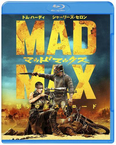 【初回限定生産】マッドマックス 怒りのデス・ロード(2枚組/デジタルコピー付 ブルーレイディスク&DVDセット)