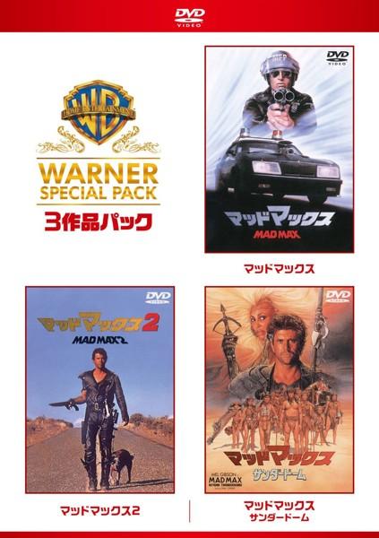 【初回限定生産】マッドマックス ワーナー・スペシャル・パック(3枚組)