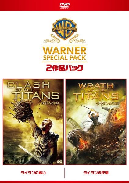 【初回限定生産】タイタンの戦い/タイタンの逆襲 ワーナー・スペシャル・パック(2枚組)