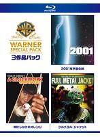 【初回限定生産】2001年宇宙の旅/時計じかけのオレンジ/フルメタル・ジャケット ワーナー・スペシャル・パック(3枚組 ブルーレイディスク)