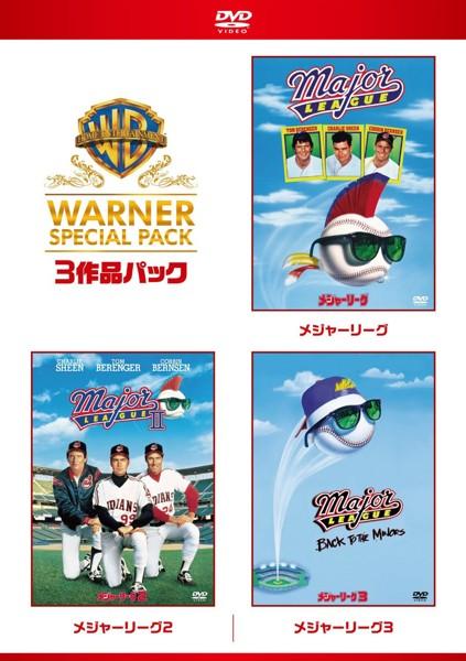 【初回限定生産】メジャーリーグ ワーナー・スペシャル・パック(3枚組)