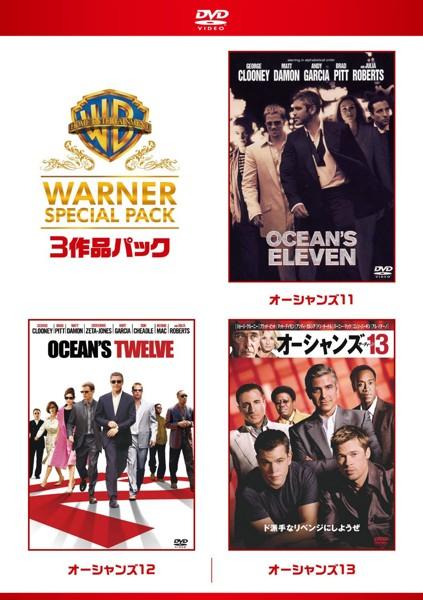 【初回限定生産】オーシャンズ ワーナー・スペシャル・パック(3枚組)