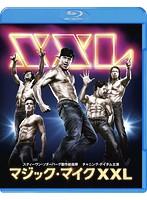 【初回仕様限定版】 マジック・マイク XXL (2枚組/デジタルコピー付 ブルーレイディスク&DVDセット)