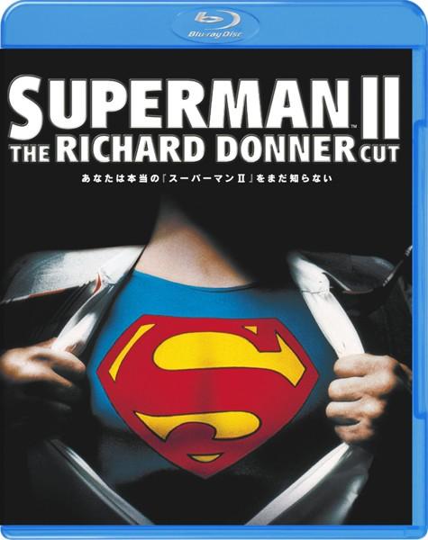 スーパーマン2 リチャード・ドナーCUT版 (ブルーレイディスク)