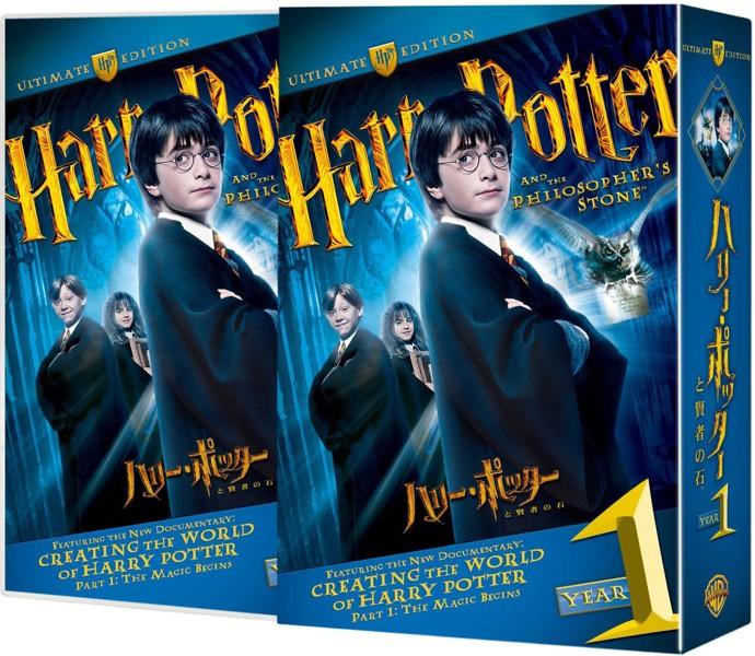 ハリー・ポッターと賢者の石 コレクターズ・エディション (4枚組)