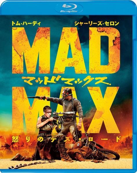 マッドマックス 怒りのデス・ロード (ブルーレイディスク)