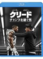 【初回仕様】クリード チャンプを継ぐ男 (ブルーレイディスク&DVDセット 2枚組/デジタルコピー付)