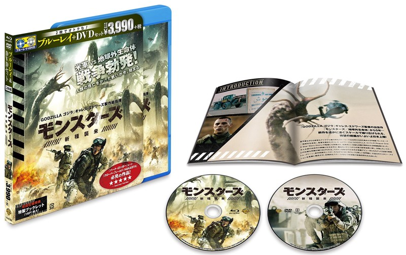 【初回仕様】モンスターズ/新種襲来 (ブルーレイディスク&DVDセット 2枚組/特製ブックレット付)