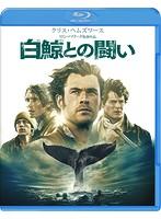 【初回仕様限定】白鯨との闘い (2枚組/デジタルコピー付 ブルーレイディスク+DVDセット)
