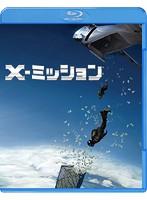 【初回仕様】X-ミッション ブルーレイ&DVDセット(2枚組/デジタルコピー付 ブルーレイディスク)