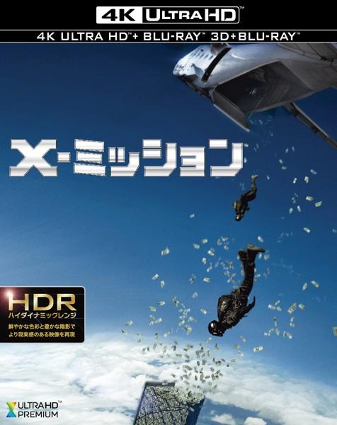 【初回仕様】X-ミッション (4K ULTRA HD&3D&2Dブルーレイディスクセット 3枚組/デジタルコピー付)