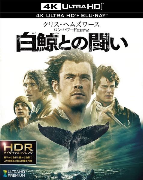 白鯨との闘い (4K ULTRA HD&ブルーレイディスクセット)