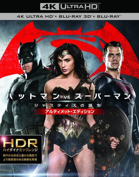【初回仕様限定】バットマン vs スーパーマン ジャスティスの誕生 アルティメット・エディション