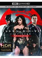 【初回仕様】バットマン vs スーパーマン ジャスティスの誕生 アルティメット・エディション<4K ULTRA HD&3D&2Dブルーレイセット>[1000614116][Ultra HD Blu-ray] 製品画像