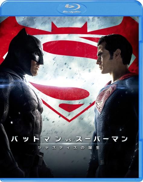 【初回仕様限定】バットマン vs スーパーマン ジャスティスの誕生 (ブルーレイディスク&DVDセット)