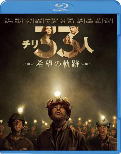 チリ33人 希望の軌跡 (初回仕様 ブルーレイディスク&DVDセット 2枚組)