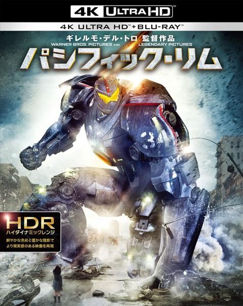 パシフィック・リム (4K ULTRA HD+ブルーレイディスクセット)