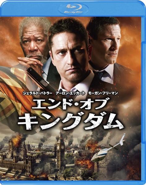 エンド・オブ・キングダム (初回仕様 ブルーレイディスク&DVDセット)