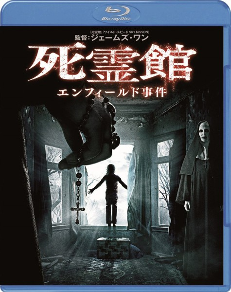 死霊館 エンフィールド事件 (ブルーレイディスク&DVDセット)