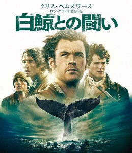 白鯨との闘い (ブルーレイディスク)
