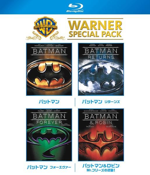 【初回仕様】バットマン ワーナー・スペシャル・パック (ブルーレイディスク)